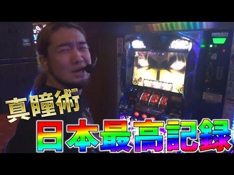 【伝説】真瞳術チャンスで日本最高記録を出した貴重映像【神回】