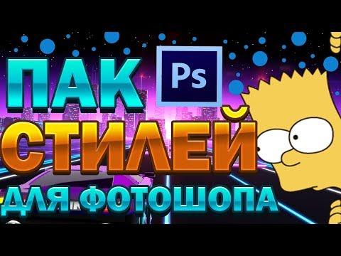 ПАК СТИЛЕЙ ДЛЯ ФОТОШОПА   Adobe Photoshop  