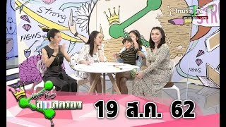 แชร์ข่าวสาวสตรอง I 19 ส.ค. 2562 Iไทยรัฐทีวี