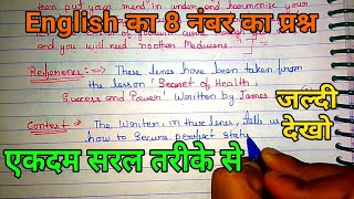 Poetry Reference , Context, Explanation करे मात्र 1 मिनट में ,/ Class 12  English  ,/