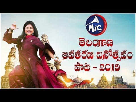 Telangana Formation Day Song 2019  Full Song  Mangli  Tirupathi Matla
