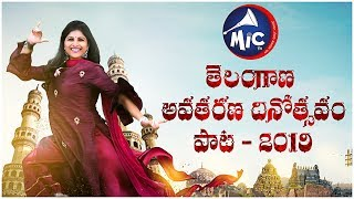 Telangana Formation Day Song 2019 | Full Song | Mangli | Tirupathi Matla | MicTv.in