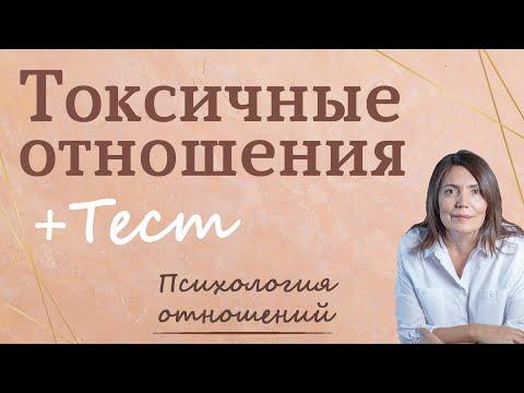 Токсичные отношения + тест