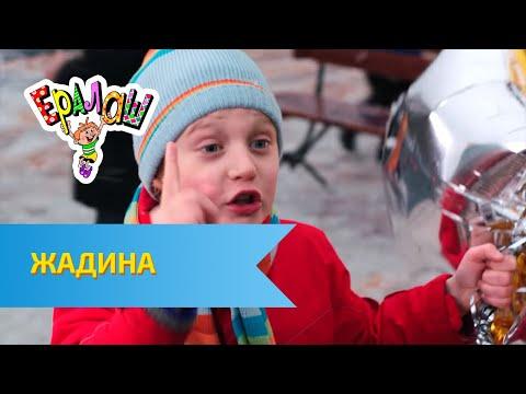 Ералаш Жадина (Выпуск №307)
