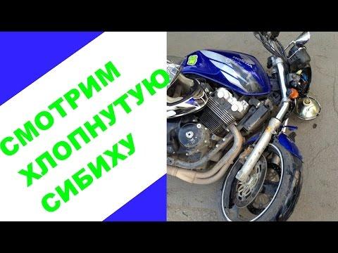 Выбор битого мотоцикла, смотрим сибиху с целью покупки битого мотоцикла после аварии сб400 дтп