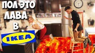 ПОЛ ЭТО ЛАВА В IKEA ЧЕЛЛЕНДЖ! THE FLOOR IS LAVA IKEA CHALLENGE ! ЛАВА ПОЛ С ПАРНЕМ! DIANA DI