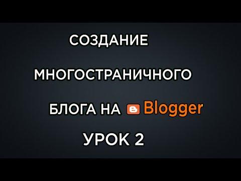 Как Создать Многостраничный Блог На Blogger (2020) /Урок 2