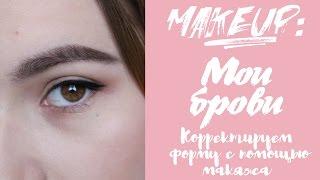 MakeUp: Проблемная форма бровей. Корректирую форму  с помощью макияжа.