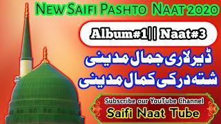 New Pashto Saifi Naat 2020    Shta Darki Kamal Madine    Subscribe