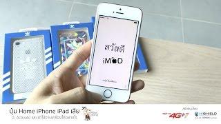 ปุ่มโฮมเสีย iPhone iPad จะ Activate iOS 10 ครั้งแรกยังไง