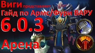 Гайд по Армс/Фури ВАРУ 6.0.3 Виги Hyde Arms / Fury