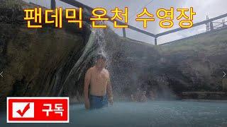 팬데믹 코로나 상황 유황온천, 서울바베큐, 수제 화덕피…