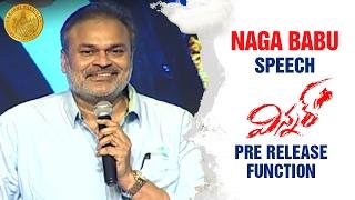Chiranjeevi & Pawan Kalyan Love Sai Dharam Tej a Lot says Naga Babu   Winner Pre Release Function