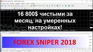 Автоматический Заработок на Форекс! Обзор Робот FOREX SNIPER 2018!