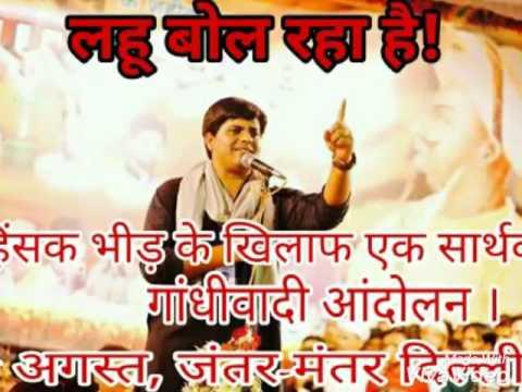 Imran Pratapgarhi #लहू_बोल_रहा_है  जाने क्यूँ? कल देश से मोहब्बत करने वाले पहुँचेंगे जंतर-मंतर दिल्ल