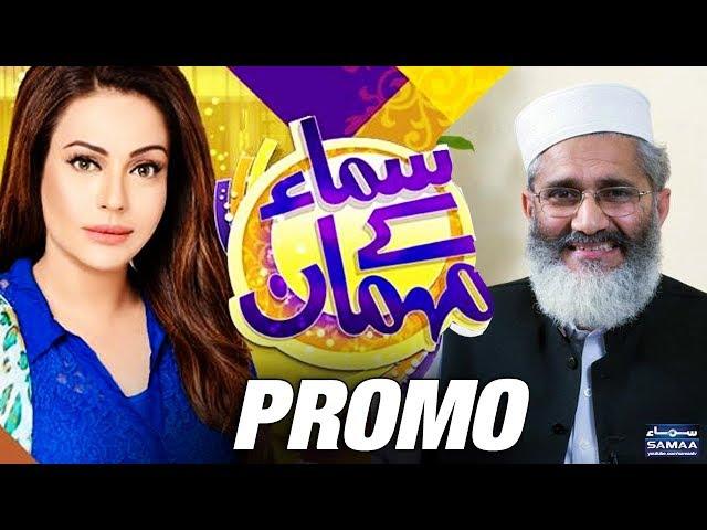 Siraj ul Haq | Samaa Kay Mehmaan | Sadia Imam | SAMAA TV | PROMO