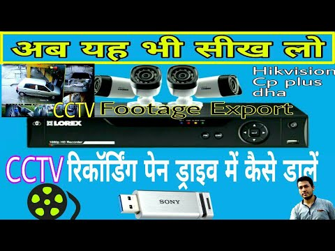 How to export cctv recorded  video  from DVR to  pendrive , card reader 2018