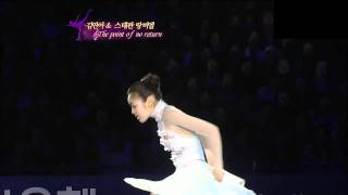 Yuna Kim & Stephane Lambiel Ice Show Opening - The Point of No Return