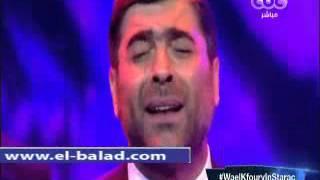 بالفيديو.. وائل كفوري يغني 'ما أصعبك' وينصح متسابقي 'ستار أكاديمي': لا تغتروا