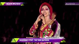 Шабнами Сураё - Так таки дарвоза /  Shabnami Surayo - Tak Taki darvoza / Audio 2017