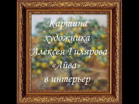 Картина художника Алексея Гилярова «Айва» в интерьер