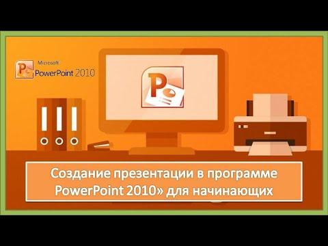 Как сделать презентацию в powerpoint 2010 видеоурок для начинающих