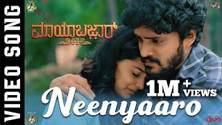 Mayabazar 2016 - Neenyaaro (Video Song) | Vasishta Simha | Midhun Mukundan | Radhakrishna Reddy