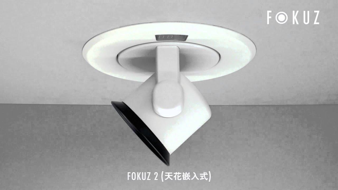 fokuz remote control lighting fokuz 2 recessed youtube