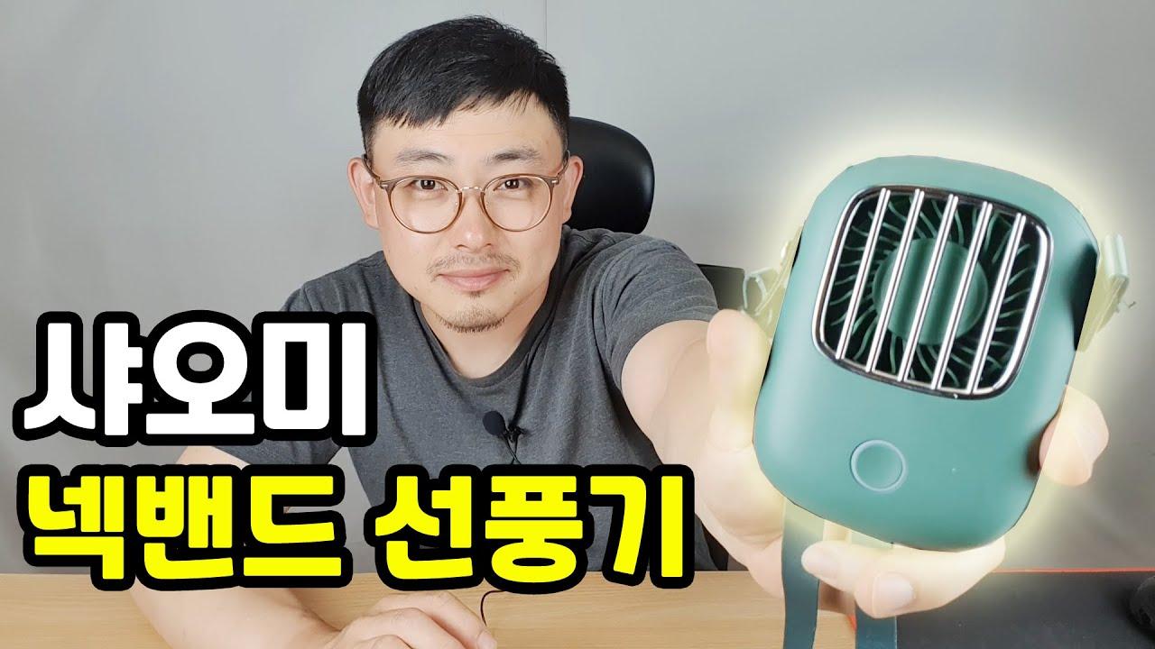 샤오미 넥밴드 목걸이 선풍기 리뷰