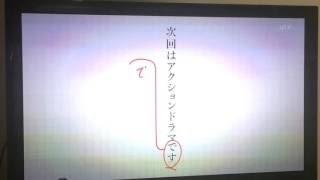 ネタバレ次回予告 第3話 地味にスゴイ!校閲ガール・河野悦子 第3話 次...