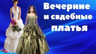 Вечерние и свадебные платья для полных женщин