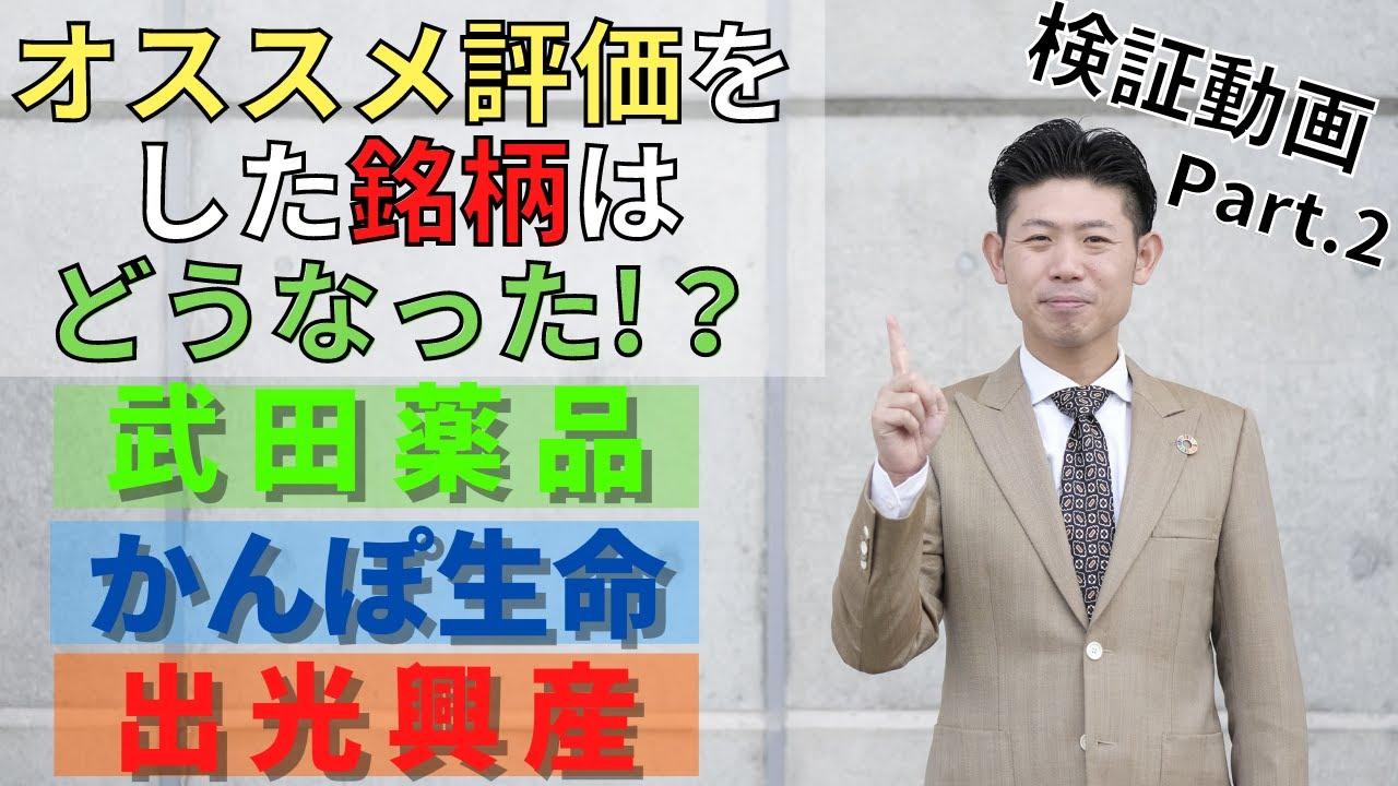 薬品 株価 武田