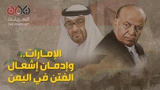 الإمارات وإدمان إشعال الفتن في اليمن