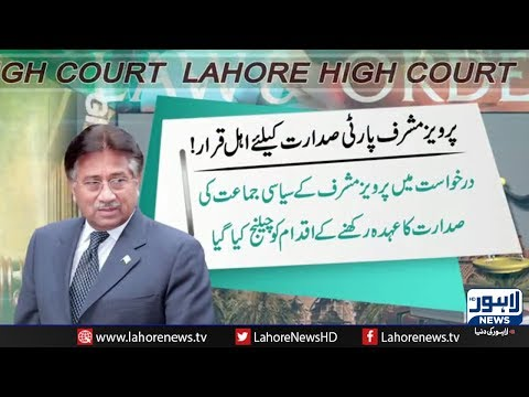 LHC declares Pervez Musharraf eligible for APML presidency