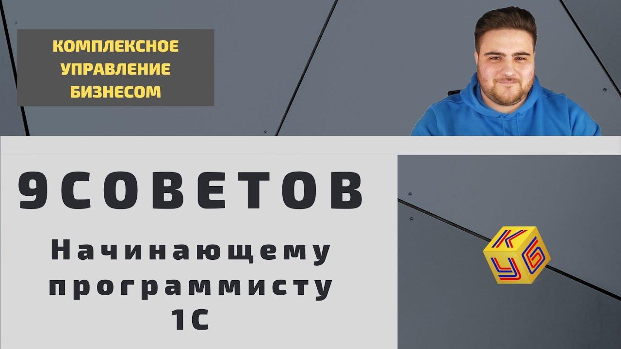 Советы начинающему программисту 1С-227