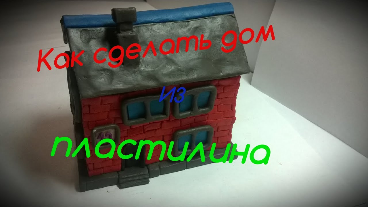 Как сделать из пластилина майнкрафт дом фото 334