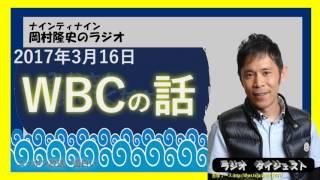 WBC小林選手と飯食った!ナインティナイン岡村隆史のオールナイトニッポン