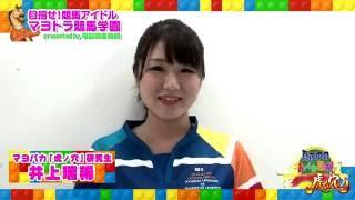 目指せ!競馬アイドル「マヨトラ競馬学園」 http://denoukeiba.com/keib...