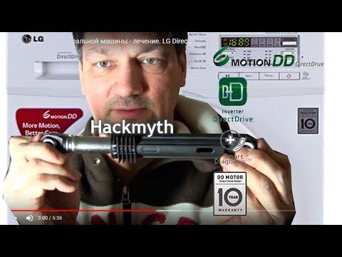 [Лайфхак] Тряска стиральной машины - лечение. LG Direct Drive Vibration Repair