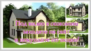 видео Проект частного дома БЕСПЛАТНО. Файлы в описании. Сколько стоит Архитектор  СТРОЮ ДОМ ч 2