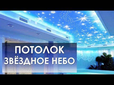 видео: Натяжной потолок