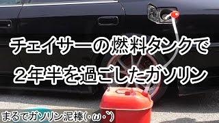 【JZX100チェイサー】#05 チェイサーの燃料タンクで、2年半を過ごしたガソリン