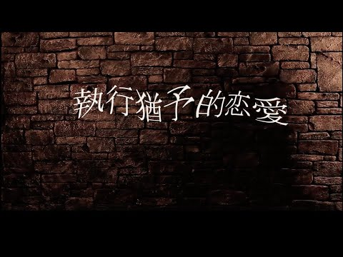 【MV】執行猶予的恋愛 / Sherry...