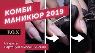 Подсмотрели секреты комбинированного маникюра  у Вартануш Мирошниченко.