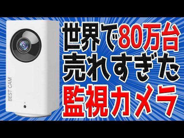 世界で80万台も売れすぎた、自動追尾付き激安監視カメラの特徴まとめ【BESTCAM 108J】