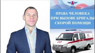 Права человека при вызове скорой помощи