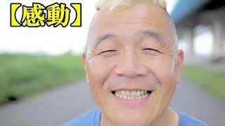 【感動】「ウド鈴木」が「香取慎吾」のジャニーズ事務所の退所の日に投...