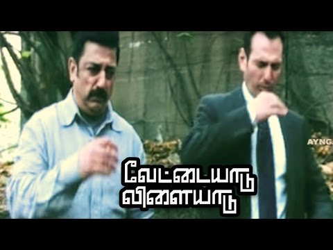Vettaiyaadu Vilaiyaadu Full Tamil Movie s  Kamal Haasan discovers the hidden dead bodies
