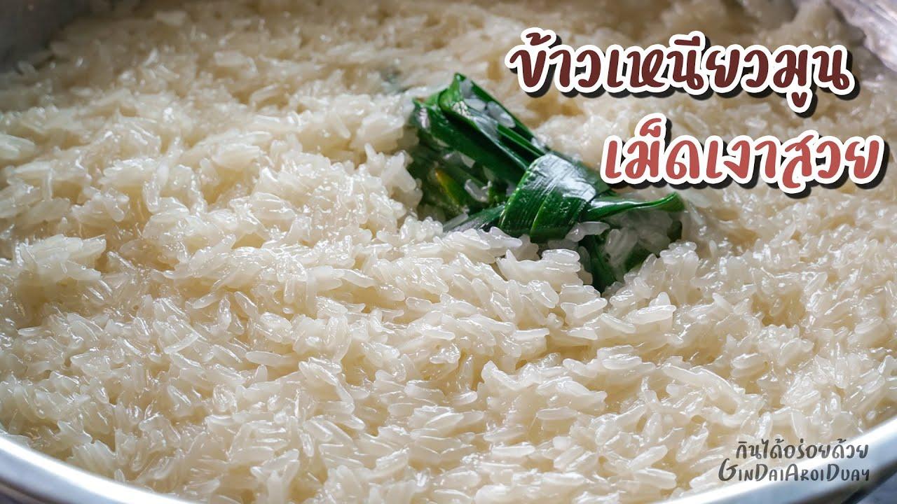 ข้าวเหนียวมูน เคล็ดลับข้าวเม็ดเงาสวย นุ่มอร่อย หอมใบเตย - Mango Sticky Rice l กินได้อร่อยด้วย