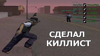 СДЕЛАЛ КИЛЛИСТ В GTA SAMP. [SAMP-RP.RU]